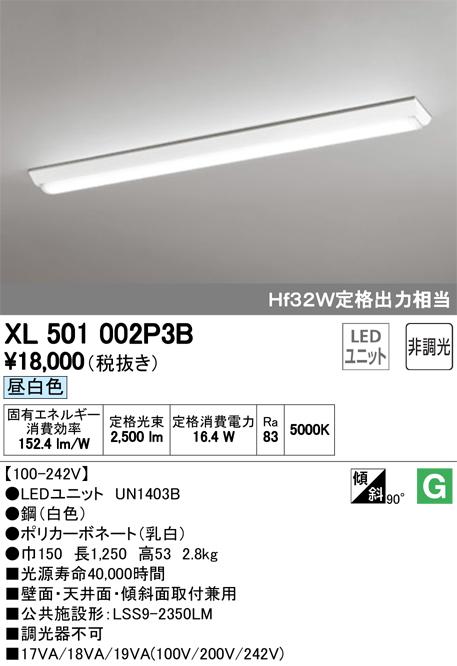 ODELICオーデリック(OS)LEDベースライトXL501002P3B