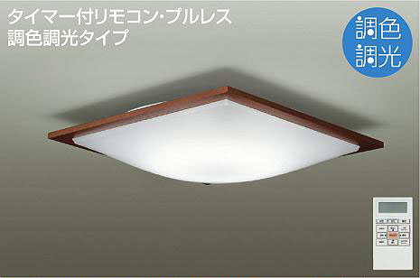 DAIKO大光電機LED洋風シーリングライト~12畳調光調色タイプDCL-38590