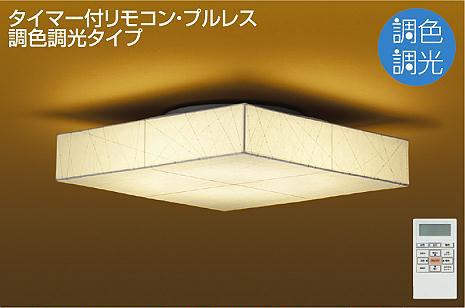 大光電機DAIKO LED和風シーリングライト~8畳調光調色タイプ DCL-38833