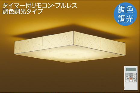 大光電機DAIKO LED和風シーリングライト~10畳調光調色タイプ DCL-38834