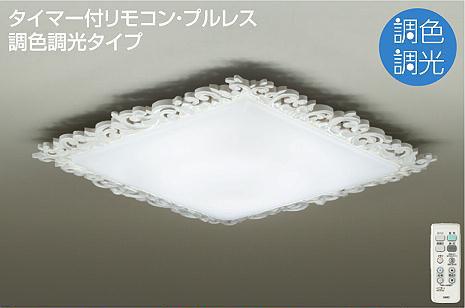 DAIKO大光電機LED洋風シーリングライト~8畳調色調光タイプDCL-39154