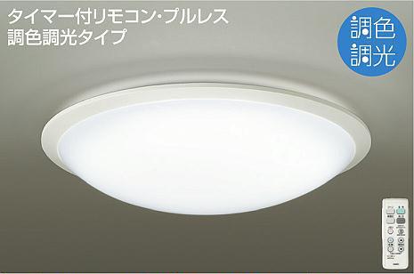 DAIKO大光電機LED洋風シーリングライト~10畳調光調色タイプDCL-39439