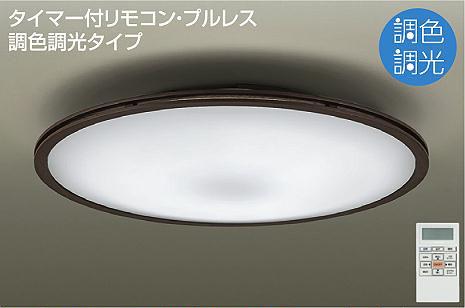 DAIKO大光電機LED洋風シーリングライト~14畳調光調色タイプDCL-39711