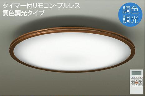 DAIKO大光電機LED洋風シーリングライト~12畳調光調色タイプDCL-39713