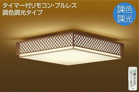 DAIKO大光電機LED和風シーリングライト~6畳調光調色タイプDCL-39761