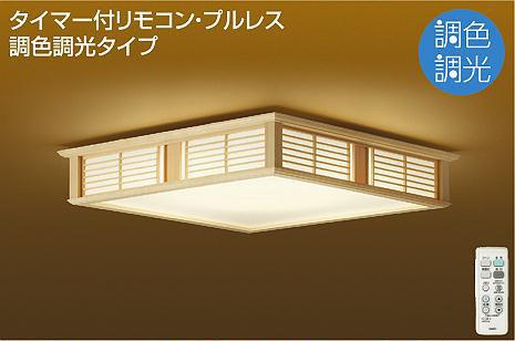 DAIKO大光電機LED和風シーリングライト~8畳調光調色タイプDCL-39775
