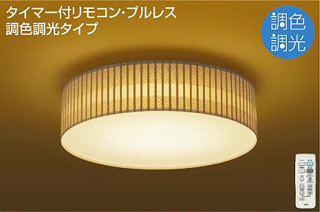 DAIKO大光電機LED和風シーリングライト~8畳DCL-39782