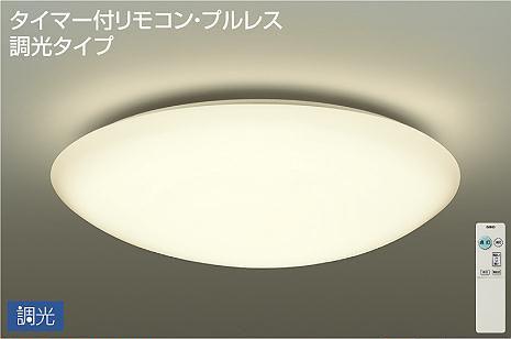 大光電機 DAIKO 洋風シーリングライト~8畳 DCL-40505Y