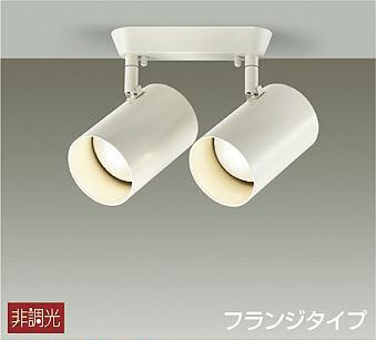 DAIKO大光電機LEDスポットライトDSL-4709YW