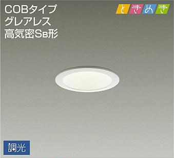 DAIKO 大光電機 LEDダウンライト DDL-5296AW