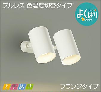 DAIKO 大光電機 LEDスポットライト DSL-5307FW