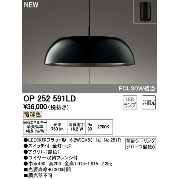 ODELICオーデリックLED洋風ペンダントOP252591LD