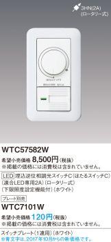 Panasonic パナソニック LED調光器 WTC57582W