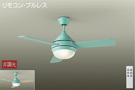大光電機 DAIKOリモコン付シーリングファン DP-40480Y
