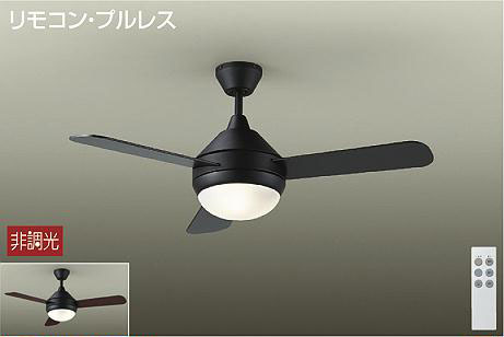 大光電機 DAIKOリモコン付シーリングファン DP-40487Y