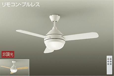 大光電機 DAIKOリモコン付シーリングファン DP-40532Y