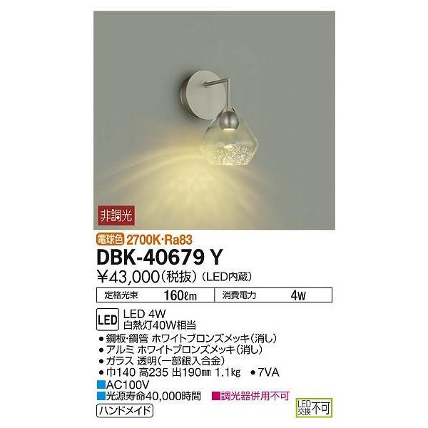 DAIKO 大光電機 LEDブラケット DBK-40679Y