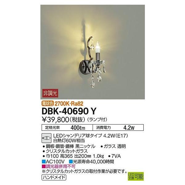 DAIKO 大光電機 LEDブラケット DBK-40690Y