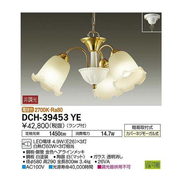 大光電機 DAIKO 洋風シャンデリア DCH-39453YE
