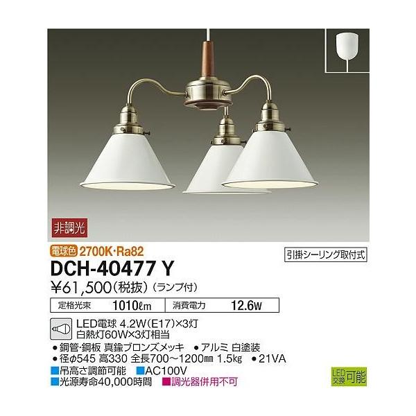 DAIKO 大光電機 LEDペンダント DCH-40477Y