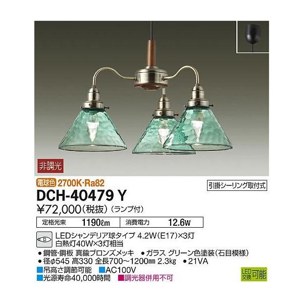 DAIKO 大光電機 LEDペンダント DCH-40479Y