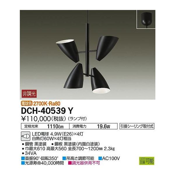 大光電機 DAIKO 洋風シャンデリア DCH-40539Y