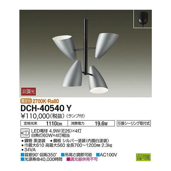 大光電機 DAIKO 洋風シャンデリア DCH-40540Y