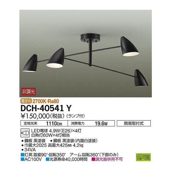 大光電機 DAIKO 洋風シャンデリア DCH-40541Y