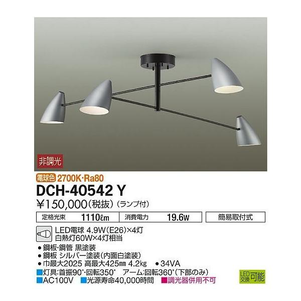 大光電機 DAIKO 洋風シャンデリア DCH-40542Y