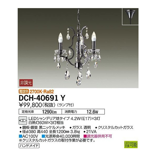 大光電機 DAIKO 洋風シャンデリア DCH-40691Y