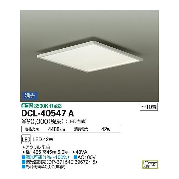 大光電機 DAIKO 洋風シーリングライト~10畳 DCL-40547A
