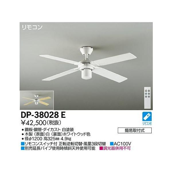 大光電機 DAIKOリモコン付ランプレスシーリングファン DP-38028E