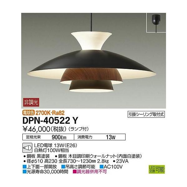 DAIKO 大光電機 LEDペンダント DPN-40522Y