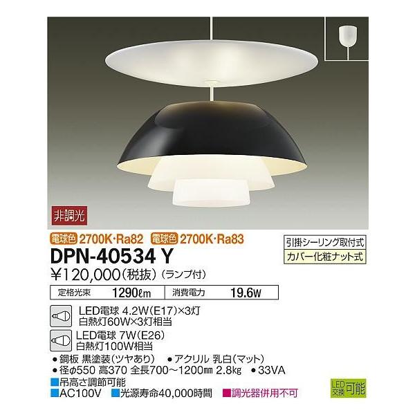 DAIKO 大光電機 LEDペンダント DPN-40534Y
