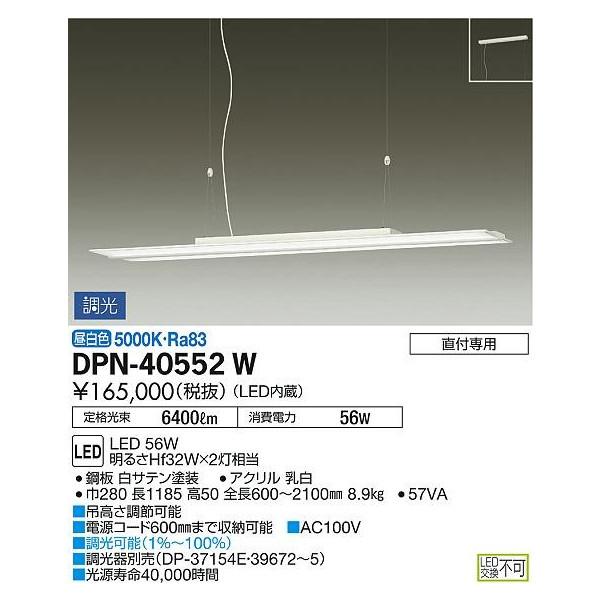 DAIKO 大光電機 LEDペンダント DPN-40552W