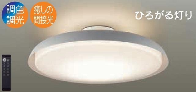 大光電機 売れ筋 DAIKO LEDシーリングライト12畳 DXL-81362 新品未使用
