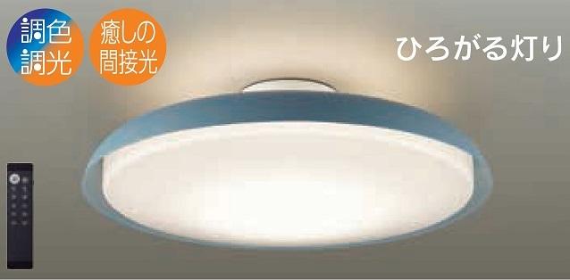 大光電機 DAIKO 全品送料無料 DXL-81365 豪華な LEDシーリングライト12畳