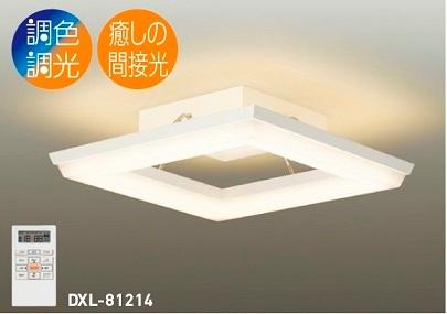 大光電機 DAIKO LEDシーリングライト14畳 DXL-81214