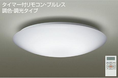 大光電機DAIKO洋風シーリングライト~12畳YLED-197SS