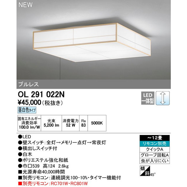 ODELICオーデリックLED和風シーリングライト~12畳調光タイプ昼白色OL291022N