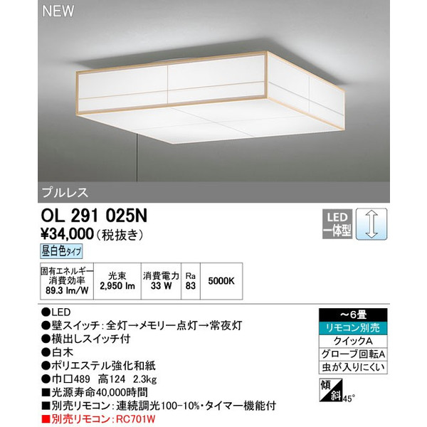 ODELICオーデリックLED和風シーリングライト~6畳調光タイプ昼白色OL291025N