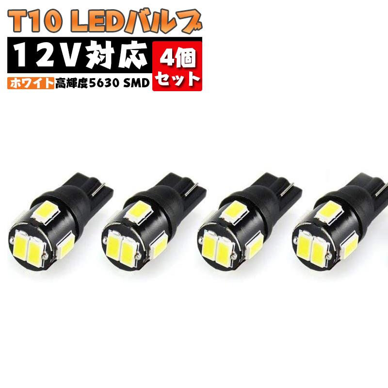 T10 LED バルブ 5630 SMD ホワイト 12V車用 爆光 高輝度 W5W ウエッジ 日時指定 ルームランプ 6000K LED電球 168 194 オリジナル ポジション 4個セット 12V車用ナンバー灯