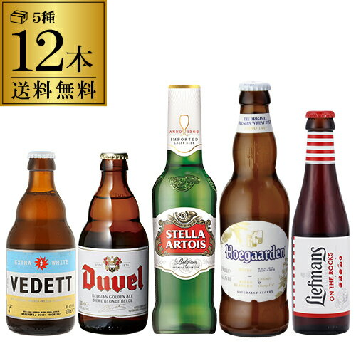 A Belgian beer five kinds 12 set [the 14th] [bottle] [gift] [assortment] [compare by drinking] [long S]