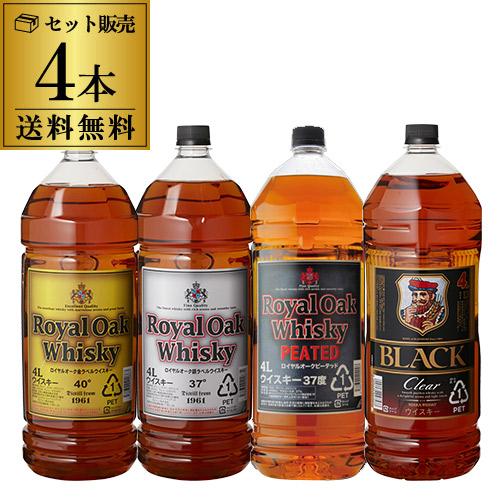【送料無料ウイスキーセット】大容量4Lピーテッド含む飲み比べ4本セット[長S]ブラックニッカ クリア4L ロイヤルオーク ピート [ウイスキー][ウィスキー]