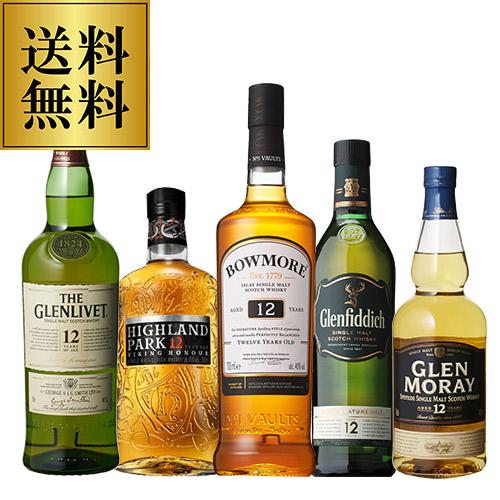 ウイスキー セット 詰め合わせ 飲み比べ 送料無料すべて12年もの!シングルモルト5本セット第2弾 長S ウィスキー