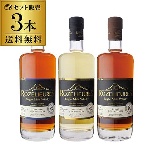 【送料無料ウイスキーセット】フレンチモルト ロゼリュール3本セット