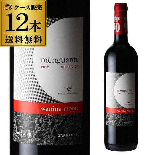 メングアンテ・セレクション ガルナッチャ[2016]【ケース(12本入)】【送料無料】[長S] 赤ワイン
