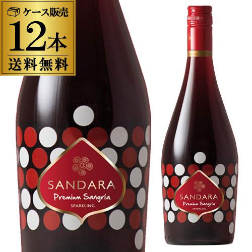サンダラ プレミアム サングリア スパークリング【ケース(12本入)】【送料無料】[長S] 赤ワイン