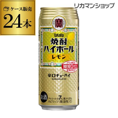 1本当たり148 税別 焼酎ハイボール 宝 レモン 割引 タカラ 500ml 缶 24本 糖質ゼロ チューハイ プリン体ゼロ RSL 24缶 甘味料ゼロ 期間限定の激安セール 宝酒造 TaKaRa