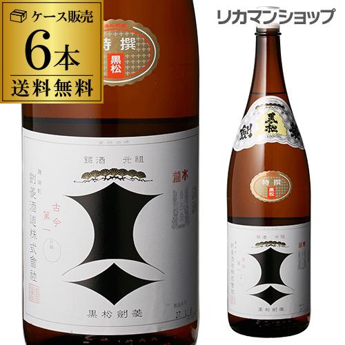 送料無料 剣菱 特撰 1.8L×6本 1800ml 兵庫県 剣菱酒造 日本酒 [長S]